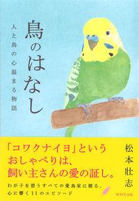 鳥のはなし / 人と鳥の心温まる物語