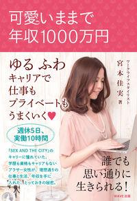 可愛いままで年収1000万円 / ゆるふわキャリアで仕事もプライベートもうまくいく