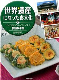 世界遺産になった食文化 7