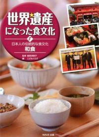 世界遺産になった食文化 8