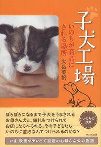 子犬工場 / いのちが商品にされる場所