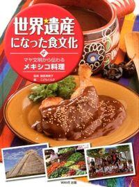 世界遺産になった食文化 4