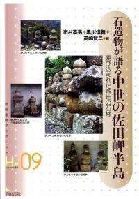 石造物が語る中世の佐田岬半島 / 運び込まれた各地の石材