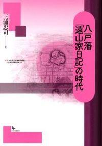 八戸藩「遠山家日記」の時代