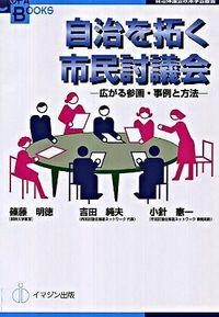 自治を拓く市民討議会 / 広がる参画・事例と方法
