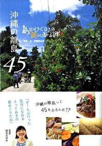 沖縄の離島45 / 島のめぐみの食べある記