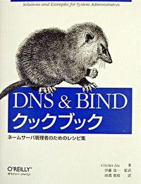 DNS & BINDクックブック / ネームサーバ管理者のためのレシピ集