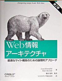 Web情報アーキテクチャ 第2版 / 最適なサイト構築のための論理的アプローチ