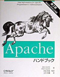 Apacheハンドブック 第3版