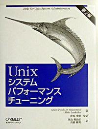 Unixシステムパフォーマンスチューニング