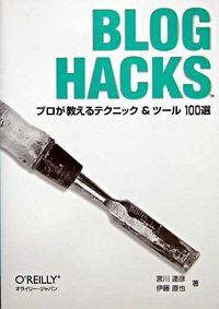BLOG HACKS / プロが教えるテクニック&ツール100選