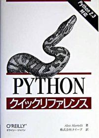 Pythonクイックリファレンス / Python 2.3対応