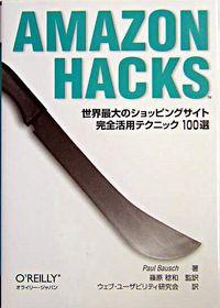 AMAZON HACKS / 世界最大のショッピングサイト完全活用テクニック100選