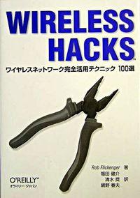 Wireless hacks : ワイヤレスネットワーク完全活用テクニック100選