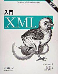 入門XML 第2版