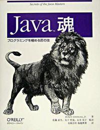Java魂 / プログラミングを極める匠の技