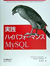 実践ハイパフォーマンスMySQL(Balling,DerekJ/著 Zawodny,JeremyD/著 林秀幸/翻訳 ほか)