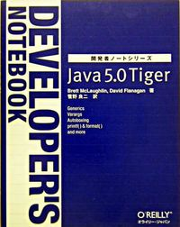 Java 5.0 Tiger : develober's notebook(Flanagan,David/著 McLaughlin,Brett/著 菅野良二/翻訳 ほか)
