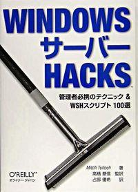 WINDOWSサーバーHACKS / 管理者必携のテクニック&WSHスクリプト100選