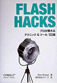 FLASH HACKS / プロが教えるテクニック&ツール100選