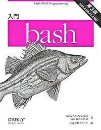 入門bash 第3版 / bash 2.05b & 3.0対応