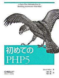 初めてのPHP 5