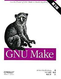 GNU make(Mecklenburg,Robert/著 Mecklenburg,RobertWilliam/著 ほか)
