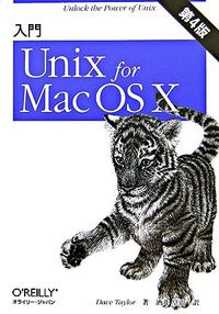 入門Unix for Mac OS 10 第4版