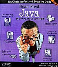 Head first Java 第2版 / 頭とからだで覚えるJavaの基本