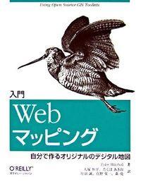 入門Webマッピング / 自分で作るオリジナルのデジタル地図