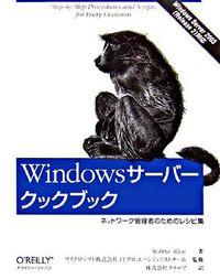 Windowsサーバークックブック / ネットワーク管理者のためのレシピ集