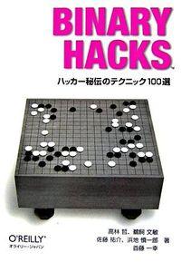 BINARY HACKS / ハッカー秘伝のテクニック100選