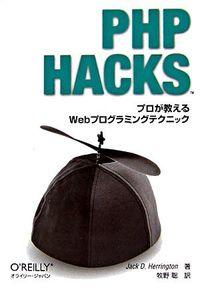 PHP HACKS / プロが教えるWebプログラミングテクニック