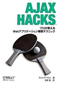 Ajax Hacks : プロが教えるWebアプリケーション構築テクニック