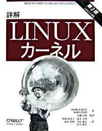 詳解Linuxカーネル 第3版 / Linux 2.6対応