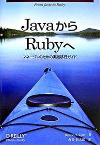 JavaからRubyへ / マネージャのための実践移行ガイド