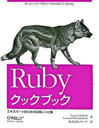 Rubyクックブック / エキスパートのための応用レシピ集