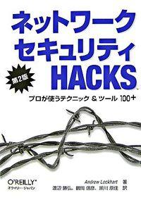 ネットワークセキュリティHACKS 第2版 / プロが使うテクニック&ツール100+