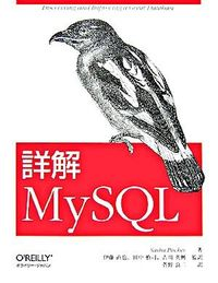 詳解MySQL
