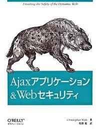 Ajaxアプリケーション& Webセキュリティ
