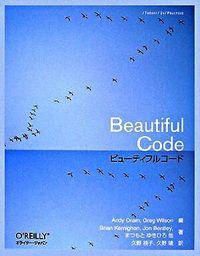 ビューティフルコード