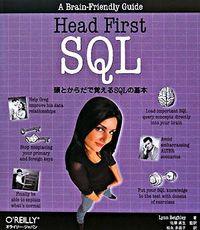 Head first SQL / 頭とからだで覚えるSQLの基本