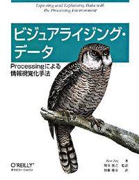 ビジュアライジング・データ / Processingによる情報視覚化手法
