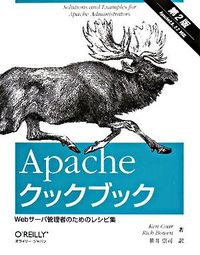 Apacheクックブック 第2版 / Webサーバ管理者のためのレシピ集