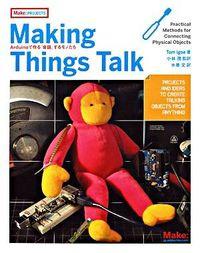 Making things talk / Arduinoで作る「会話」するモノたち