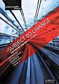 Subject to change / 予測不可能な世界で最高の製品とサービスを作る