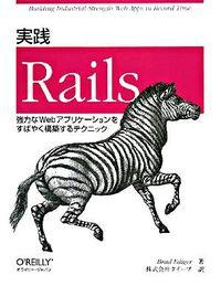 実践Rails / 強力なWebアプリケーションをすばやく構築するテクニック
