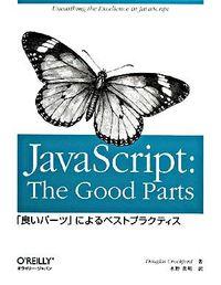 JavaScript:the good parts / 「良いパーツ」によるベストプラクティス