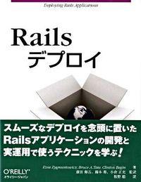 Railsデプロイ