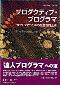 プロダクティブ・プログラマ / プログラマのための生産性向上術